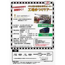 10月20日JR九州,小倉総合車両センター「工場まつりツアー」参加者募集