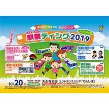 10月20日「駅祭ティング2019 in 天王寺公園」開催