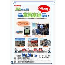 10月20日『鉄道ふれあい祭り「豊岡車両基地探検」』開催