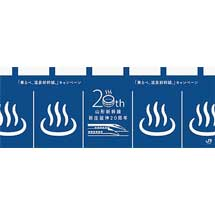 JR東日本,山形新幹線新庄延伸20周年記念で「乗るべ、温泉新幹線」キャンペーンを実施