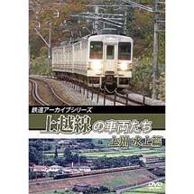 アネック,「上越線の車両たち【上州 水上篇】」を10月21日に発売