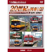 ビコム,「よみがえる20世紀の列車たち13 私鉄V 近鉄篇1」を10月21日に発売