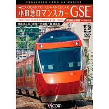 ビコム,「小田急ロマンスカーGSE 70000形 特急はこね 4K撮影作品」を10月21日に発売