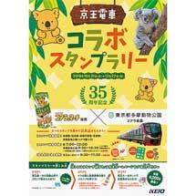 10月21日〜12月22日京王・ロッテ・多摩動物公園「コアラ来園・コアラのマーチ発売35周年記念スタンプラリー」開催