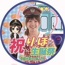 10月22日銚子電鉄で「袖山車掌 生誕祭・ヘッドマークまつり」を開催