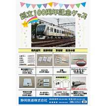 静岡鉄道「創立100周年記念グッズ」8アイテムを発売
