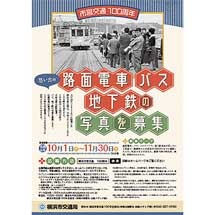 横浜市交通局,路面電車・バス・地下鉄の写真を募集