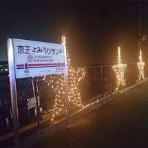 2019年10月24日〜2020年5月6日京王よみうりランド駅でイルミネーション装飾を実施
