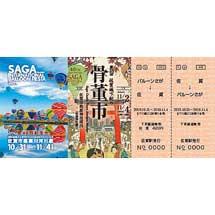 JR九州「2019 佐賀インターナショナルバルーンフェスタ」にあわせて記念乗車券発売