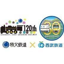 西武鉄道・秩父鉄道「秩父鉄道創立120周年×直通運転開始30周年記念キャンペーン」実施