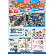 10月26日「第26回 JR貨物フェスティバル 広島車両所公開」開催