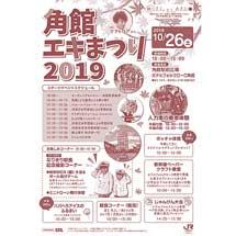 10月26日JR東日本 秋田支社「角館エキまつり 2019」開催