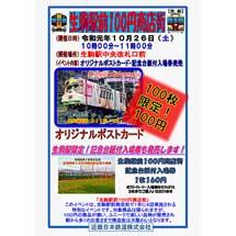 近鉄,『生駒駅前100円商店街』開催にあわせて「オリジナルポストカード」「記念台紙付き入場券」発売