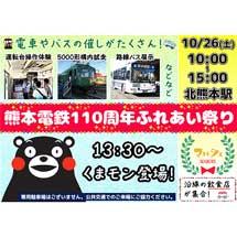 10月26日熊本電鉄「110周年ふれあい祭り」開催