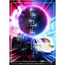 10月26日〜2020年3月31日京都鉄道博物館・京都駅ビルで,ARリアル謎解きゲーム「トキ、カケル。」開催