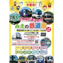 10月26日ハイトピア伊賀で「こんなにあるんだ みえの鉄道展」開催