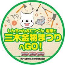 11月2日催行神戸電鉄,特別列車「しんちゃん&てつくん電車で三木金物まつりへGO!」の参加者募集