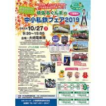 10月27日「頑張るぐんまの中小私鉄フェア2019」開催