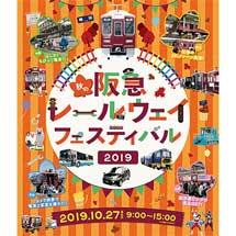 10月27日阪急「秋のレールウェイフェスティバル2019」開催