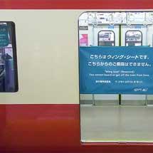 京急,7月18日から土休日の座席指定サービス「ウィング・シート」を再開〜座席指定券(Wing Ticket)の購入が車内で可能に〜