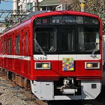 10月28日〜11月18日京急,大師線のヘッドマークデザインを募集