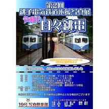 銚子電鉄外川駅で『第2回 銚子電気鉄道応援写真展「令和も!日々銚電」』を開催