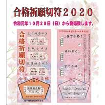 銚子電鉄「合格祈願切符2020」発売