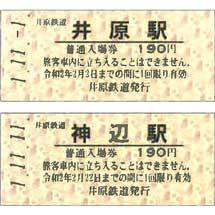 「井原鉄道1並び記念入場券」2種類を発売