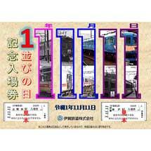 伊賀鉄道,「1並びの日記念入場券セット」2種類を発売