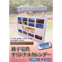「2020 銚子電鉄 オリジナルカレンダー」発売
