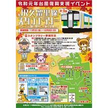 11月1日〜12月8日「JR久留里線スタンプラリー 第3弾」開催