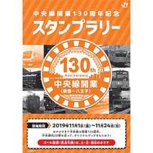11月1日〜24日JR東日本「中央線開業130周年記念スタンプラリー」を開催