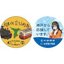 小湊鐵道・北神急行電鉄,応援ヘッドマークを交換して掲出
