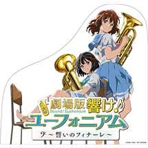 「京阪電車×響け!ユーフォニアム2019」にあわせてフリーチケット2種を発売