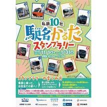 11月1日〜2020年1月31日「私鉄10社 駅名かるたスタンプラリー」開催