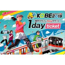 山陽電車,「第9回 神戸マラソン」に協賛して企画乗車券などを発売