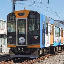 『鉄道の日 はんしんまつり2019』開催