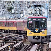 京阪,11月2日から秋の臨時列車を運転