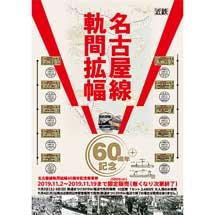 近鉄,「名古屋線軌間拡幅60周年記念乗車券」発売