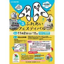 11月2日「秋の北急ふれあいフェスティバル」開催