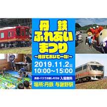 11月2日京都丹後鉄道,与謝野駅で「丹鉄ふれあいまつり~丹鉄でおいでーな~」開催