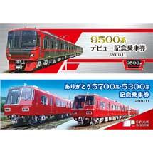 名鉄「9500系デビュー記念乗車券」「ありがとう5700系・5300系記念乗車券」発売