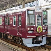 阪急「えほんトレイン ジャッキー号」に小変化