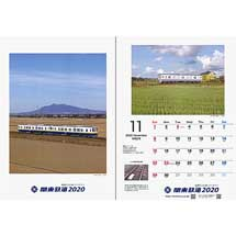 「関東鉄道カレンダー2020」発売