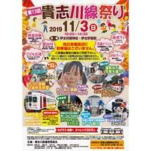 11月3日和歌山電鐵「第13回 貴志川線祭り」開催