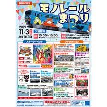 11月3日北九州モノレール「モノレールまつり2019」開催