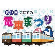 11月3日「第18回 ことでん電車まつり」開催