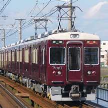 阪急7000系7021編成がリニューアルされる