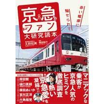 「京急とファン大研究読本」発売