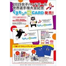 くまモンのICカード「2019女子ハンドボール世界選手権大会記念カード」発売